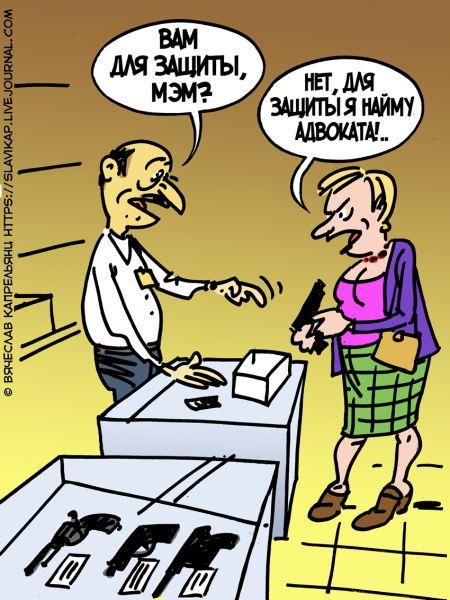 Карикатура: Для защиты я найму адвоката!, Вячеслав Капрельянц