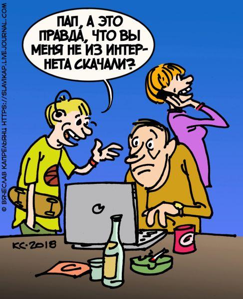 Карикатура: Не из интернета скачали, Вячеслав Капрельянц
