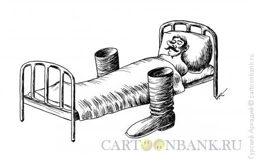Карикатура: сапоги у постели, Гурский Аркадий