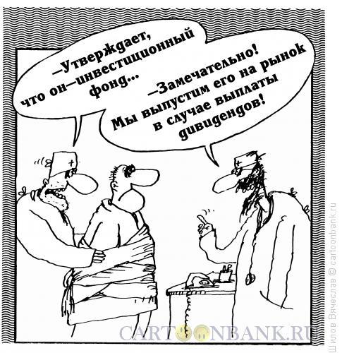Карикатура: Выгодное помешательство, Шилов Вячеслав