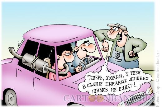 Карикатура: Звукоизоляция пассажира, Кийко Игорь