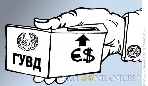 Карикатура: Несите ваши денежки!.., Мельник Леонид