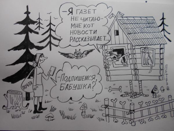 Карикатура: Подписка, Петров Александр