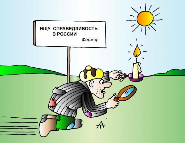 Карикатура: Справедливость, Alexei Talimonov