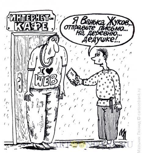 Карикатура: Непродвинутый пользователь, Мельник Леонид