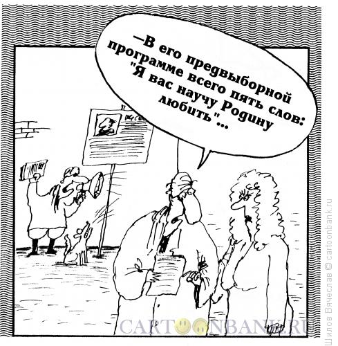 Карикатура: Предвыборная программа, Шилов Вячеслав