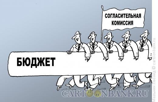 Карикатура: Бюджет, Мельник Леонид