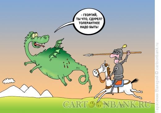 Карикатура: Добрый дракон, Тарасенко Валерий