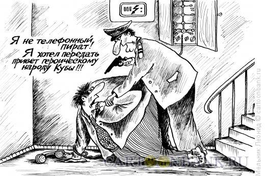 Карикатура: Попался, гад!, Мельник Леонид