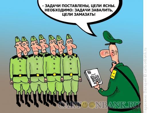 Карикатура: Приказ по части, Тарасенко Валерий