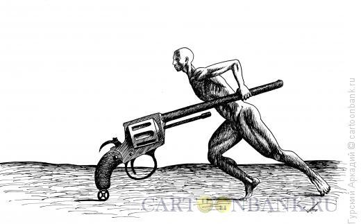 Карикатура: револьвер, Гурский Аркадий