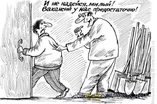 Карикатура: А вот работа!, Мельник Леонид