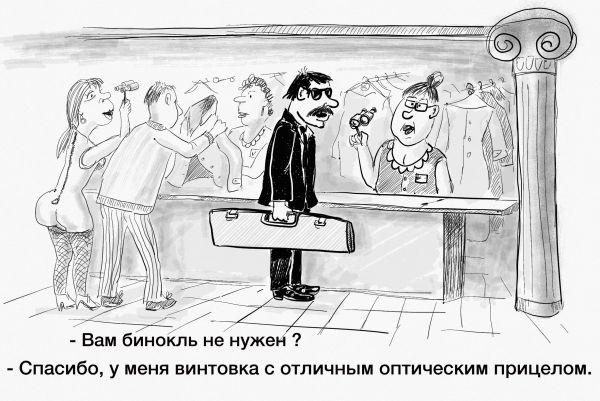 Карикатура: Бинокль не нужен?, Владимир Силантьев