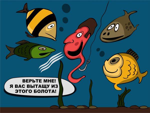 Карикатура: Болото, somnambula