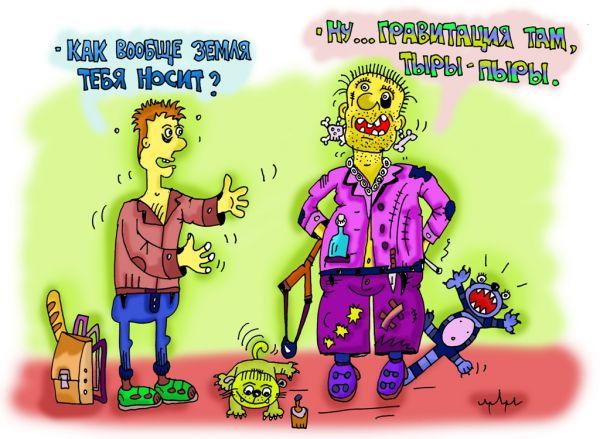 Карикатура: как все просто, leon2008