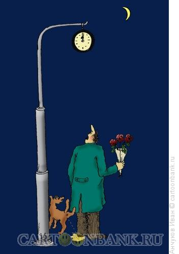 Карикатура: Свидание, Анчуков Иван