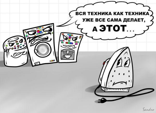 Карикатура: Изгой, Сандро