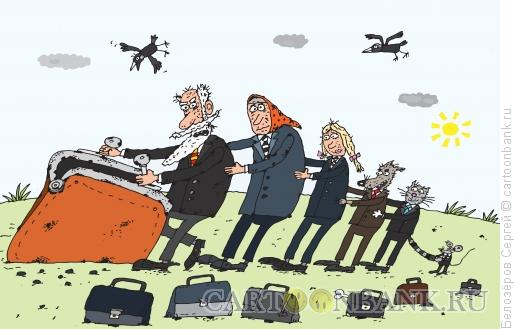 Карикатура: Кошелёк, Белозёров Сергей