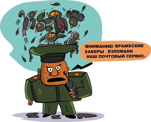 Карикатура: Почта, somnambula