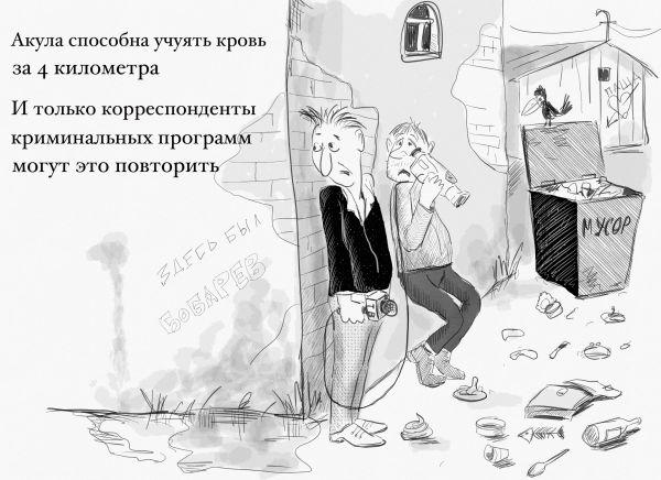 Карикатура: Акулье чутьё, Владимир Силантьев