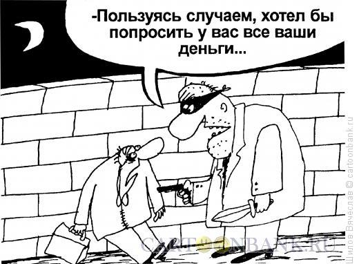 Карикатура: Подходящий случай, Шилов Вячеслав