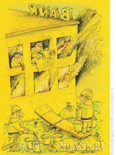 Карикатура: пожар в банке, Кононов Дмитрий