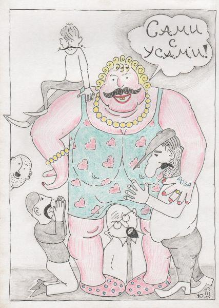 Карикатура: Роза, Минаев Вяч