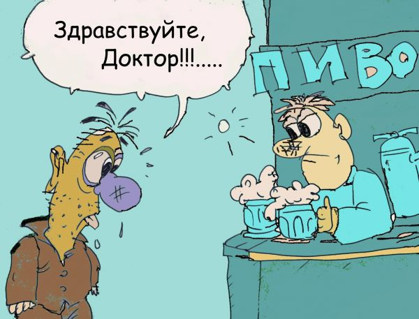 Карикатура: Доктор, Величко Юрий