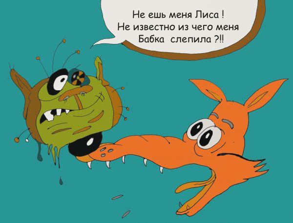 Карикатура: Колобок, Величко Юрий