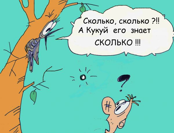 Карикатура: кукушка, Величко Юрий