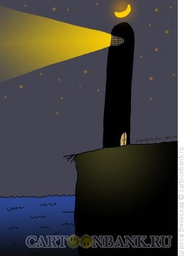 Карикатура: Маяк, Шилов Вячеслав