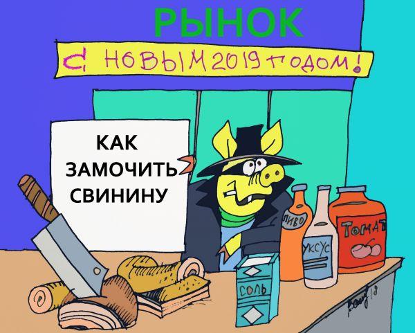 Карикатура: Торговля, Величко Юрий