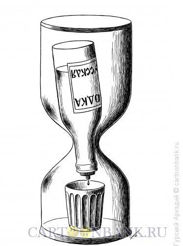 Карикатура: водка в песочных часах, Гурский Аркадий