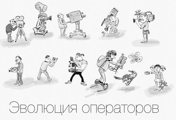 Карикатура: Эволюция операторов, Владимир Силантьев