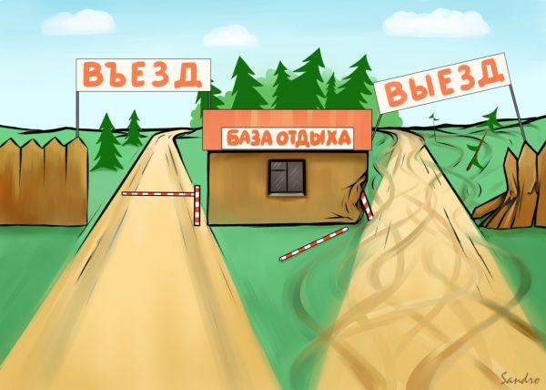 Карикатура: База отдыха, Сандро