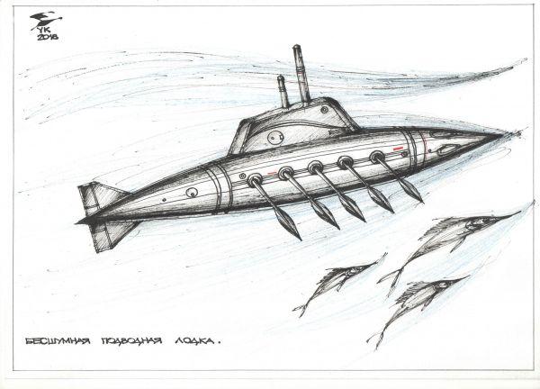 Карикатура: Бесшумная подводная лодка ., Юрий Косарев
