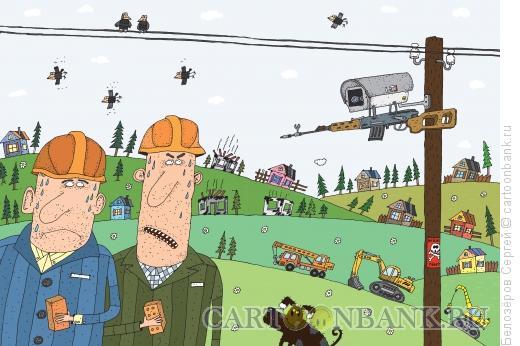 Карикатура: Камера наблюдения, Белозёров Сергей