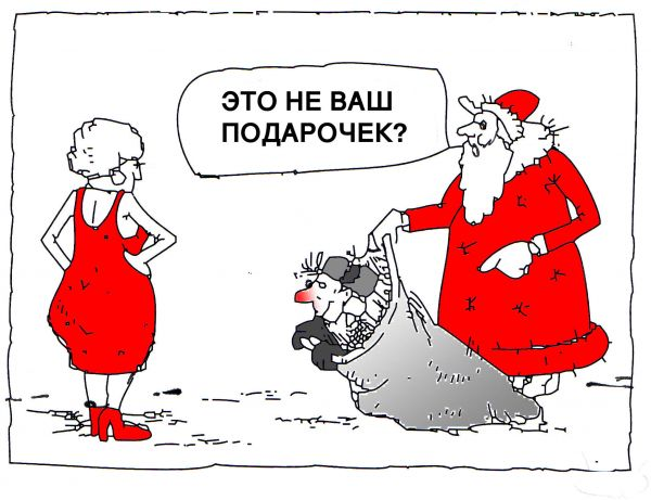 Карикатура: Подарочек, Юрий Санников