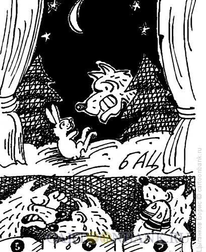 """Карикатура: Спектакль \""""Волки и зайцы\"""", Цыганков Борис"""