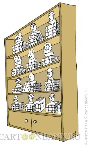 Карикатура: Книжная полка, Анчуков Иван