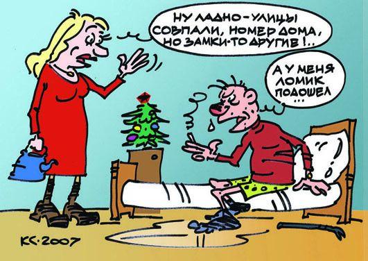 Карикатура: Ну ладно улицы совпали!.., Вячеслав Капрельянц