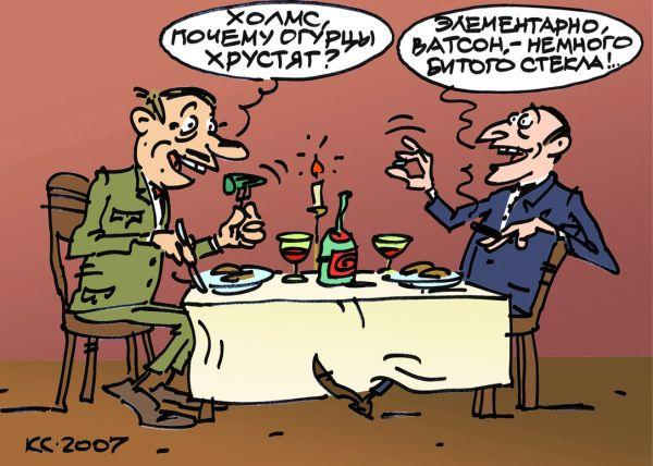 Карикатура: Почему хрустят огурцы, Вячеслав Капрельянц