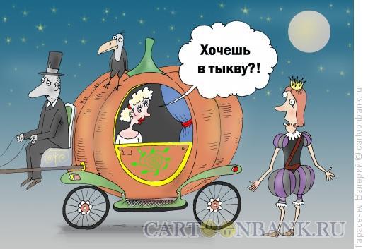 Карикатура: Приглашение, Тарасенко Валерий