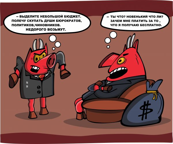 Карикатура: Совещание в отделе закупок., somnambula
