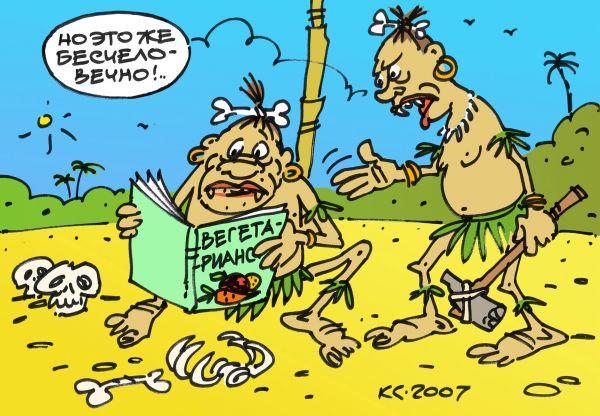 Карикатура: Это же бесчеловечно!, Вячеслав Капрельянц