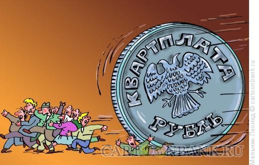 Карикатура: Жуткая квартирная плата, Мельник Леонид