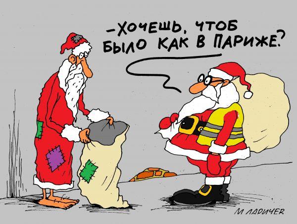 Карикатура: как в париже, михаил ларичев
