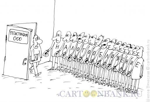 Карикатура: Налогообложение, Шилов Вячеслав