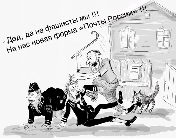 Карикатура: Почта России, Владимир Силантьев