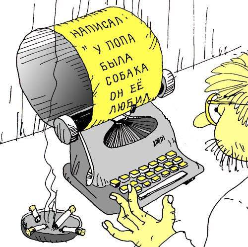 Карикатура: Про попа и собаку, Юрий Санников